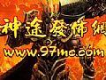 龙纹传奇简单分析战士三焰咒